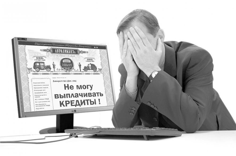 Объявить банкрот физ лицо чем рискует заемщик