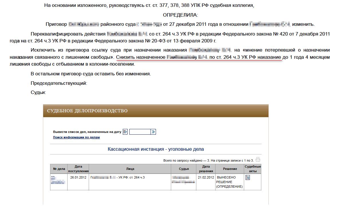 Ленинский районный суд севастополя